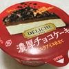 グリコのデリチェ濃厚チョコケーキの新商品とポテチ山賊焼き味をエンドレスで食べてみるw