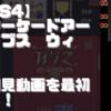 【初見動画】PS4【アーケードアーカイブス ウィズ】を遊んでみての感想!
