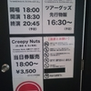 Creepy Nutsツアー「いつかのエキストラ、ライブオンステージ。」に行ってきました! 感想(その1)