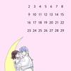 イラスト・カレンダー【2020年2月】