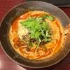 本牧の中国料理香(Shan)で冷やし豆乳担々麺