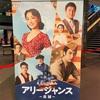 ミュージカル『アリージャンス〜忠誠〜』を観てきました