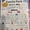 【たまひよfamily  park 2019 in 横浜へ行ってきた】ダイエット121日目(10月27日)