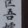 【墨田区】吾嬬町東