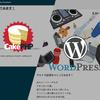 CakePHPとWordPressを連携するメリットとその方法 Vol.2