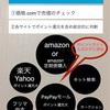FPトムゾウによる『安く商品を買うためのルーティーン』についての紹介