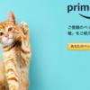 【Amazonプライムペット】 ペット情報を登録して割引が受けられる
