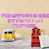 子連れ旅行の持ち物 幼児版おすすめベスト10!ブログで解説。