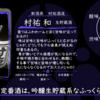【水曜日の甘口一杯】村祐『和』生貯蔵酒【FUKA🍶YO-I】