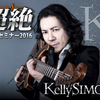 【追加枠決定!】8月28日(日)Kelly SIMONZ超絶プライベートレッスン開講