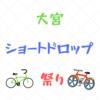 【Uber Eats配達記録・7/24(水)さいたま】大宮区オンリー