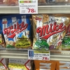 【商品開発】マイクポップコーン九州しょうゆ味を見て