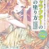 【試し読み】キャラクターの色の塗り方 新装版 (40ページ)