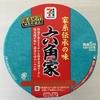【今週のカップ麺127】 家系伝統の味 六角家 (明星食品)