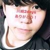 MGAMEETYOUTOUR 川崎2days!①