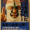 ザ・デストロイヤー「マスクを脱いだデストロイヤー」(ベースボール・マガジン社)