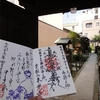 伊東甲子太郎が絶命した場所 京都・本光寺