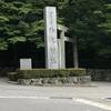 【御朱印】三重県 椿大神社