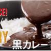 吉野家の「黒カレー」食べてきました^^大手飲食チェーン店ちょい飲み歩きシリーズ^^第27弾!