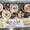 TRYラーメン大賞フェスティバル 小田急新宿店