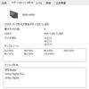 HDMIサラウンド音声フォーマットを手動で設定した場合の挙動の調査