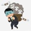 【'18.3.5_1410更新:目次】避けて通れない大学・大学院にかかるお金問題まとめ