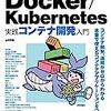 Dockerについて勉強してみた(その3 : Kubernetes)