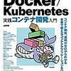 Dockerレジストリサーバーの構築