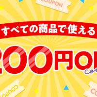 【9/29まで使える】200円OFFクーポンを発行しました