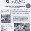 「知の現場」(東洋経済新報社)の見本が届き感激!