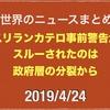 2019/4/24 バイナンスチェーンと DEX スタートなどニュースまとめ