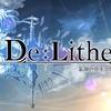 【ポイ活】「De:Lithe」戦闘力500000達成【達成まで13日】