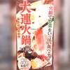 ★DALIAN(ダリアン)麻布十番店:医食同源!食べる健康!『名物!火鍋』★
