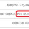VPCEB39FJ/(PCG-71311N)のメモリ選び