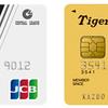 JCBタイガースカードに、最もお得に申込・入会(新規発行)する方法