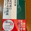 小説が書けるようにはならんと思いますが:読書録「北村薫の創作表現講義」