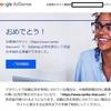 「はてなブログ」生後21日目でGoogle AdSenseに合格。自動広告できない!?