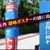 衆院補選2019 ➄ 謀略ポスターミステリー ~ 一夜のうちに沖縄3区に出没した性差別ポスター、いったい誰が仕組んだ選挙工作なのか !?