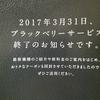 【ODRピックアップ/半蔵門ビジネストーク】20170111 ついにやってくる黒苺の終焉