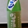 新酒メモ番外編 町田酒造美山錦にごり/渡舟純米吟醸しぼりたて