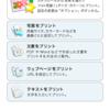 【スマホのみで印刷可能】セブンのネットプリントか便利すぎる!アプリがオススメ!