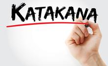 日本人がつい間違いがちな、カタカナ読みが似ている英単語20