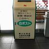 奥羽本線大曲駅の白ポスト