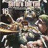 士貴智志「進撃の巨人 Before the fall」 16巻