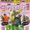 【バス釣りDVD】イヨケン人気シリーズ最新作「FISH IT EASY! 6」発売!