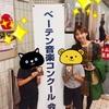 第11回ベーテン音楽コンクール 本選通過!