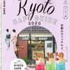 おうちでカフェ散歩気分!!『京都カフェ2020』
