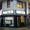 天文館の老舗おでん屋さんは鹿児島郷土料理も食べれます、味の四季(鹿児島)