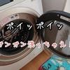 ドラム式洗濯機 [NA-VX9900]で生活が激的に変わる!?買い替え前に実体験を見てみよう!