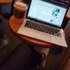 スタバでMacを使って勉強してみた